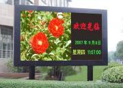 大奖娱乐官网电子屏